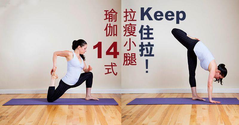 下半身水腫? 幫你瘦腿的瑜伽拉筋 14 式 - JUSTYOU