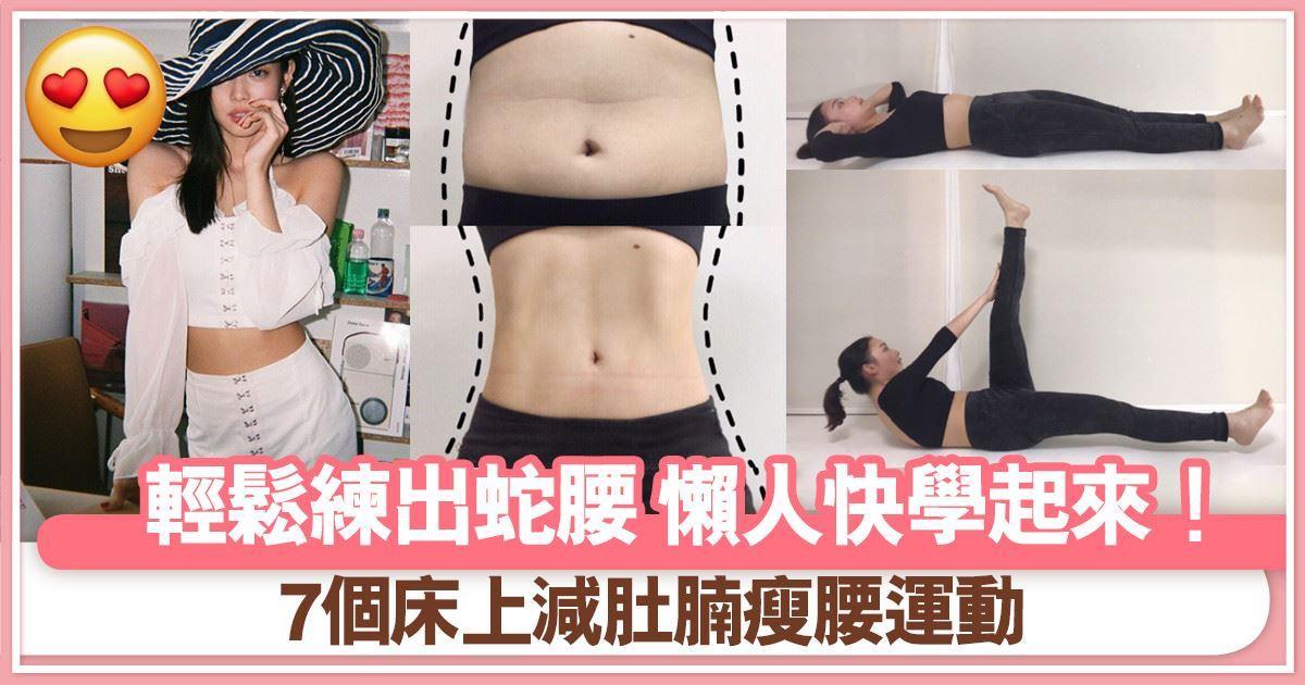 7個床上減肚腩瘦腰運動動作 輕鬆擁有小蠻腰 - JUSTYOU