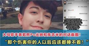 大馬歌手黃若熙Po出她和陳吉米的對話截圖!「那個傷害你的人以後應該都睡不著!」 - JUSTYOU