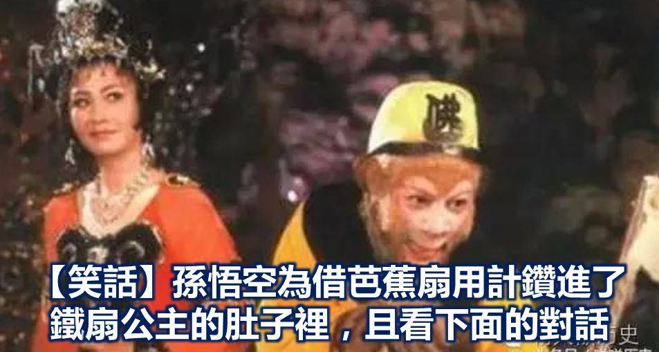 【笑話】孫悟空為借芭蕉扇用計鑽進了鐵扇公主的肚子裡。且看下面的對話 - JUSTYOU