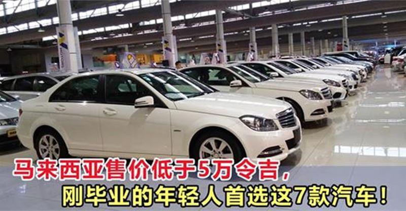 馬來西亞售價低於5萬令吉的車款,剛畢業的年輕人首選這7款! - JUSTYOU