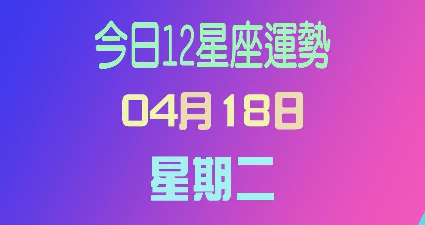12星座今日運勢〈04月18星期二〉 - JUSTYOU