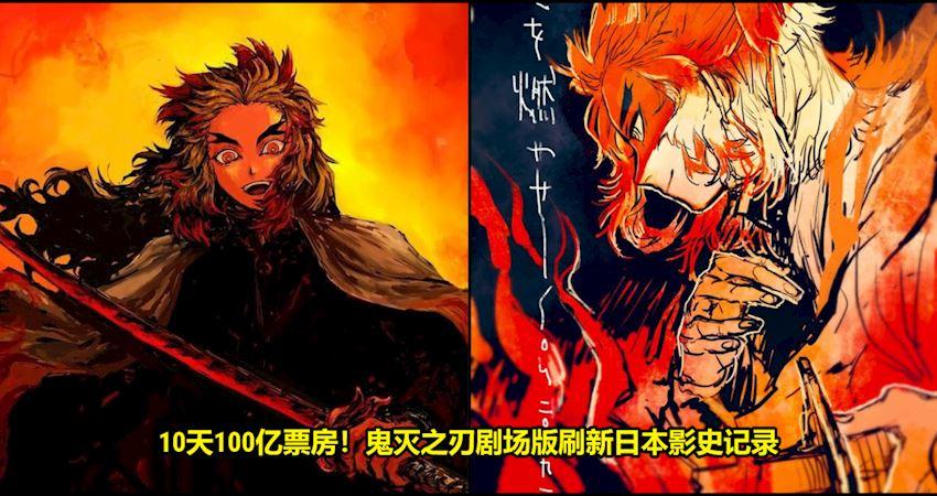 10天100億票房!鬼滅之刃劇場版刷新日本影史記錄 - JUSTYOU