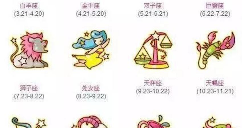 12星座2017年10月14日運勢詳解 - JUSTYOU