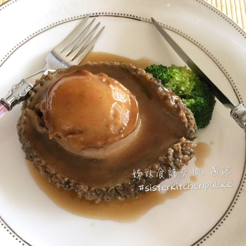 高檔食材!簡易做法!炆鮮鮑魚 - JUSTYOU