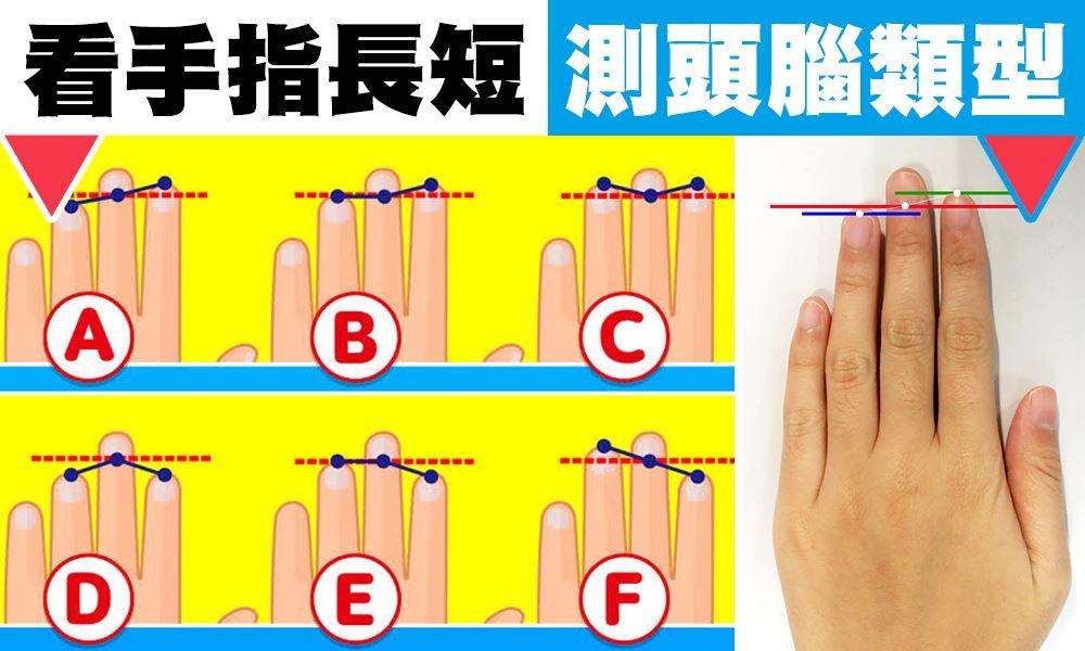 瘋傳《手指長短看頭腦類型》你是哪一種呢? - JUSTYOU