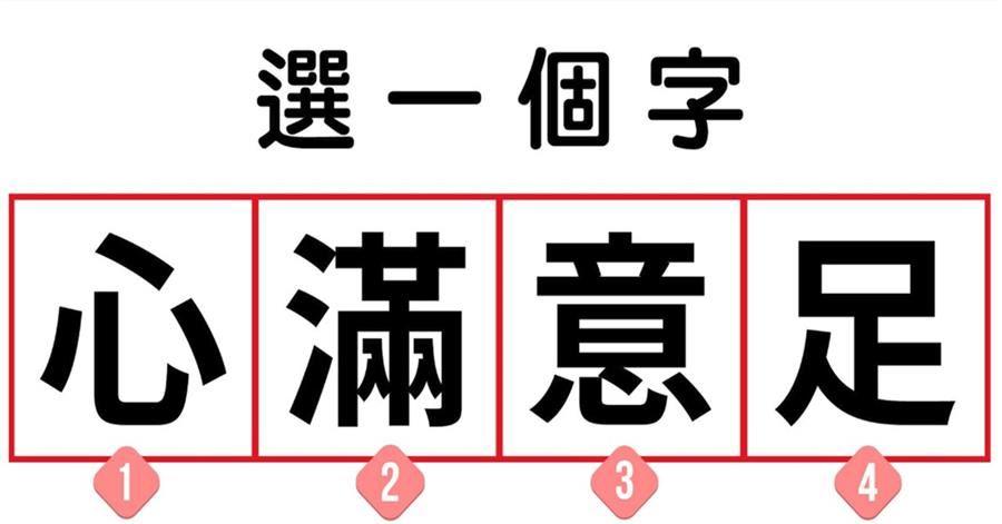 心理測試:四個字中選一個你最有感覺的字。測你有什麼好命 - JUSTYOU