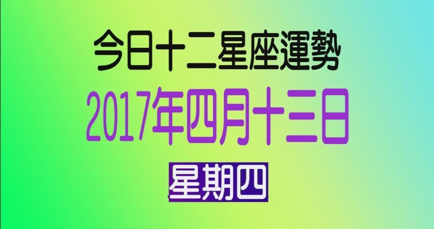 12星座今日運勢〈04.13星期四〉 - JUSTYOU