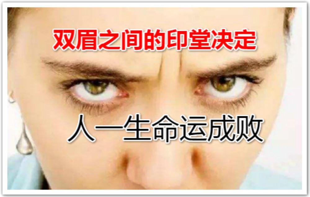 雙眉之間的印堂決定人一生命運成敗 - JUSTYOU