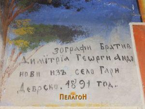 Натпис посветен на зографите