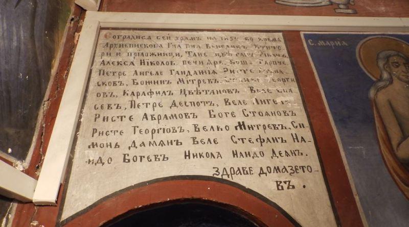 Натписот со ктитори и настојатели