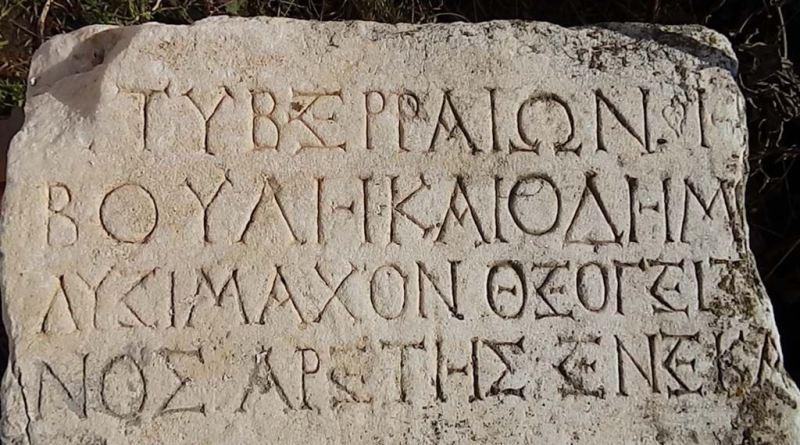 Личности од Стибера на натпис во Прилепец