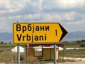Врбјани
