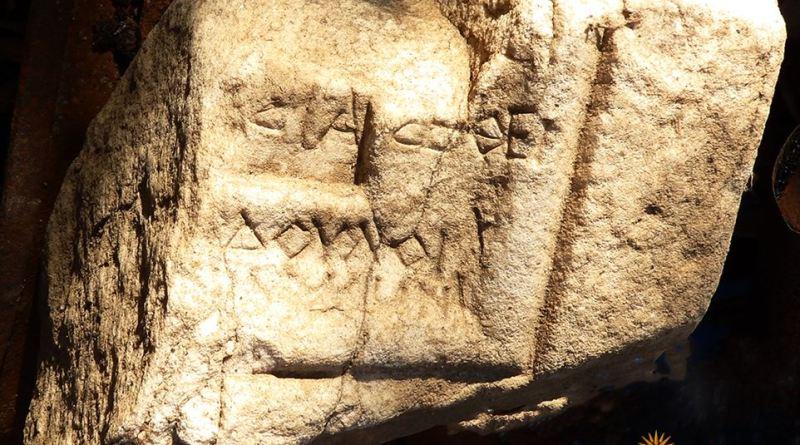 Фрагмент од споменик со натпис - мермер