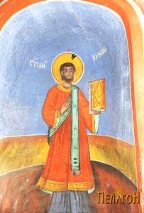 Св. Роман