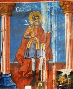 Св. маченик Мина