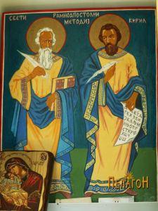 Св. Рамноапостоли Методиј и Кирил 2