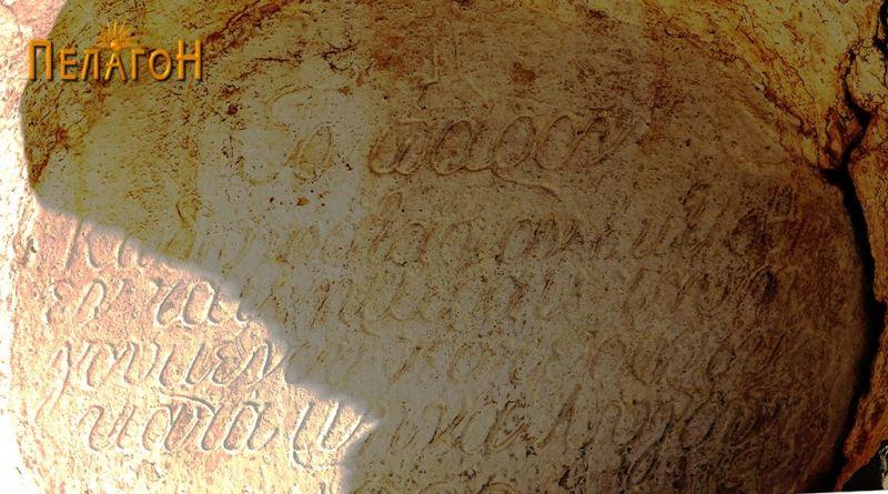 Натписот од времето на градбата на камбанаријата
