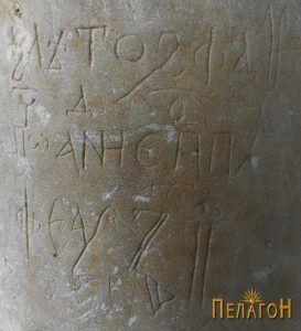 Натписот посветен на епископот Андреја од времето на Самоил