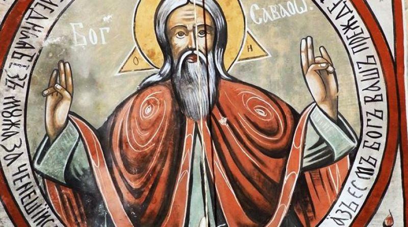 Бог Саваот - од сводот на црквата