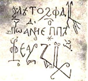 """Натписот од столбот пред црквата """"Св. Архангел Михаил"""""""