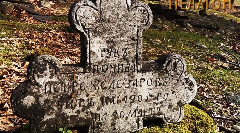 Надгробниот крст на гробот на војовдата 2