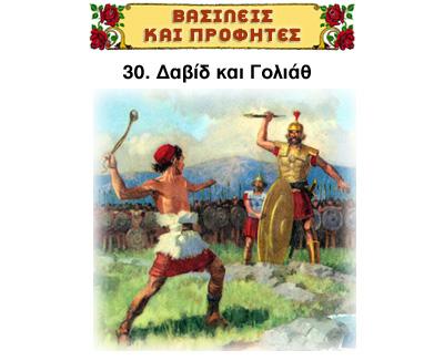 https://i0.wp.com/www.pemptousia.gr/wp-content/uploads/2014/03/30_arxiki_ex.jpg?w=1160
