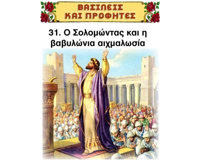 https://i0.wp.com/www.pemptousia.gr/wp-content/uploads/2014/03/31_arxiki_ex.jpg?w=1160
