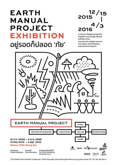 penccil : : : Design for Disaster