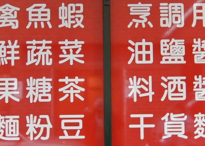 8 Hal Yang Dapat Menyederhanakan Pembelajaran Bahasa Mandarin