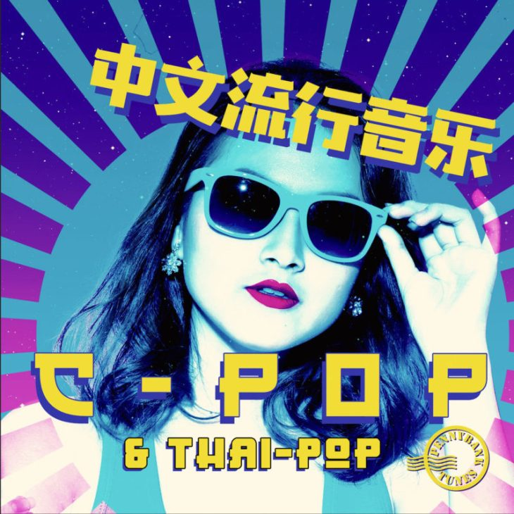 PNBT 1130 C-POP THAI-POP