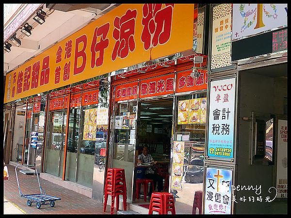 《食在香港-元朗必吃美食》量大飽足 B仔涼粉 @ Penny小食光。輕旅行 :: 痞客邦