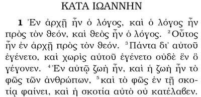 El Nuevo Testamento Griego
