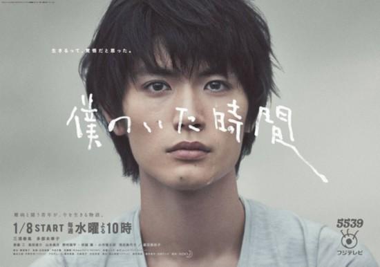三浦春馬新劇開播 首集收視率11.2%--日本頻道--人民網