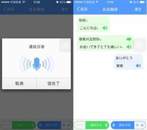 百度翻譯版本更新 新增日韓語音實時翻譯功能--IT--人民網