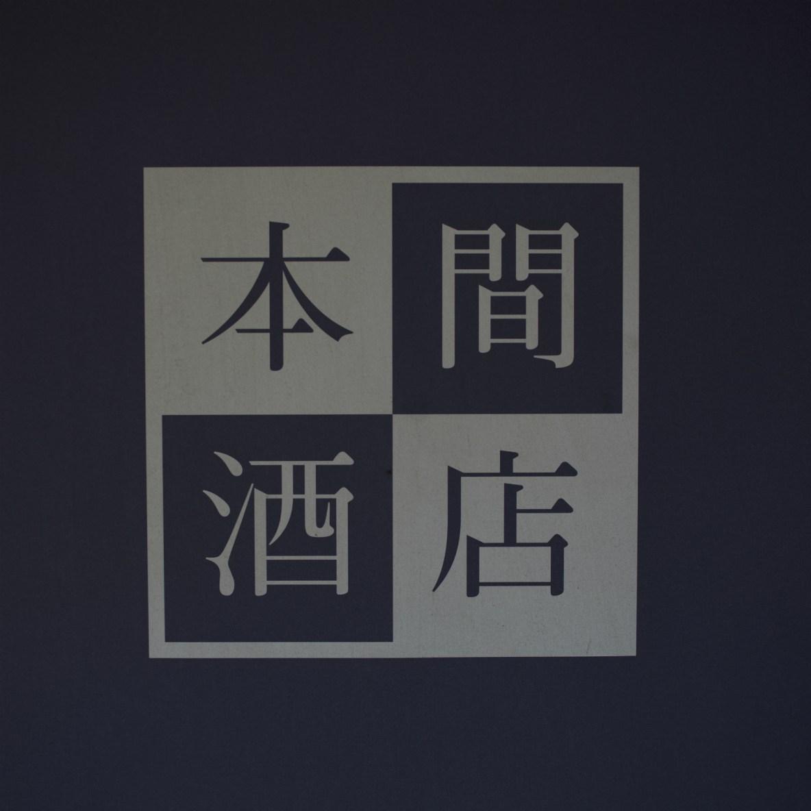 Fujio Honma