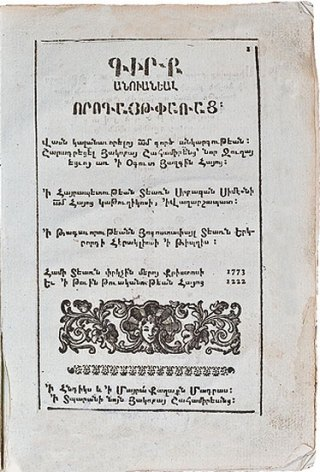 """Armenian constitution Vorogayt Parats –""""Snare of Glory"""" (1773)"""