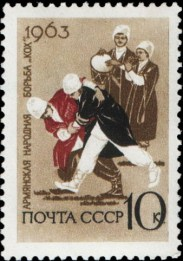 Armenian national wrestling Kokh on a Soviet postmark