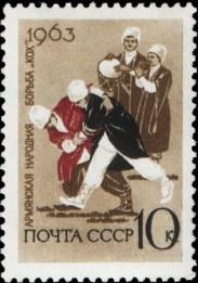 Armenian national wrestling Kokh on a Soviet postmark