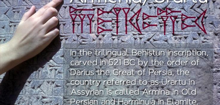 behishtun-inscription-urartu-armenia3