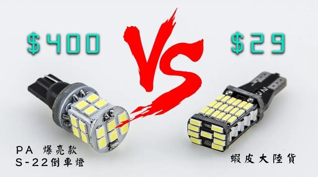 LED 汽機車用品 - 部落格 | LED車用品 | 如何選購LED產品
