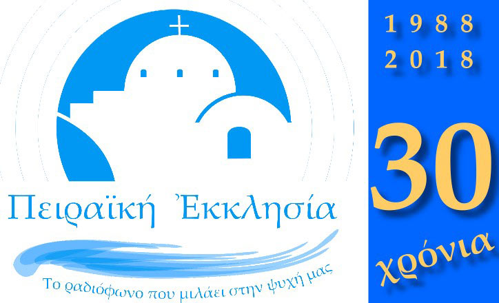 30 χρόνια Πειραική Εκκλησία