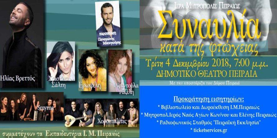 Μεγάλη Συναυλία κατά της φτώχειας από την Ιερά Μητρόπολη Πειραιώς