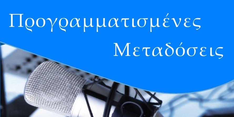 Προγραμματισμένες Μεταδόσεις από την Πειραϊκή Εκκλησία