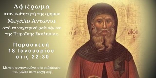 Μεγάλο αφιέρωμα της Πειραϊκής Εκκλησίας στον καθηγητή της ερήμου Μ.Αντώνιο.