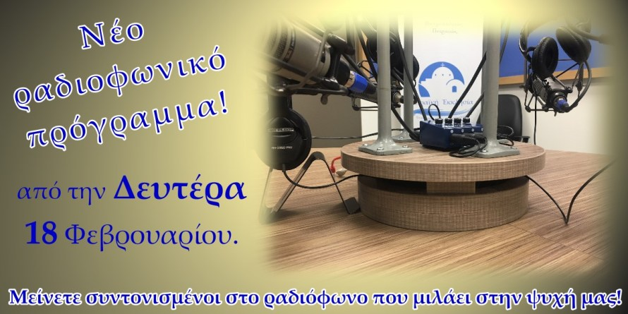 Νέο ραδιοφωνικό πρόγραμμα από την Δευτέρα 18 Φεβρουαρίου στην Πειραϊκή Εκκλησία!