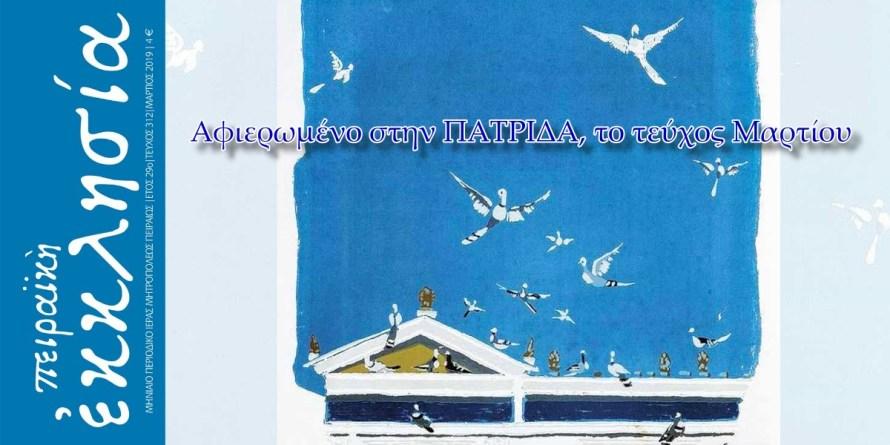 Με αφιέρωμα στην ΠΑΤΡΙΔΑ κυκλοφορεί το τεύχος Μαρτίου της Πειραϊκής Εκκλησίας
