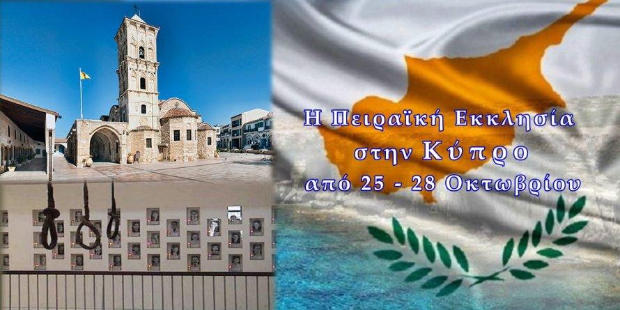 Κύπρος: Η Πειραϊκή Εκκλησία σε Προσκύνημα στην Μεγαλόνησο (25-28/10/2019).