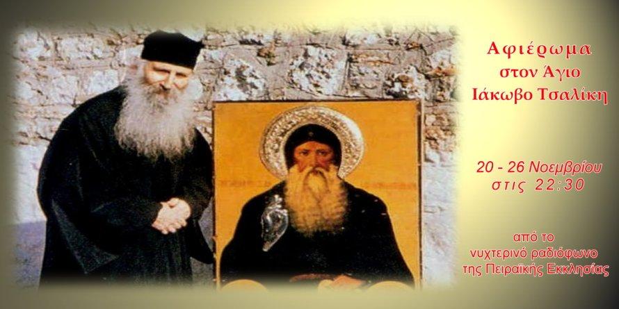 Αφιέρωμα του Νυχτερινού Ραδιοφώνου στον Άγιο Ιάκωβο Τσαλίκη.