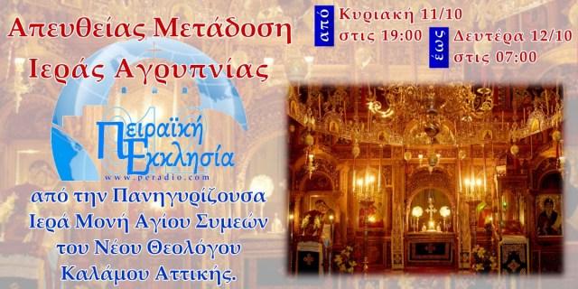 Απευθείας Μετάδοση ολονύχτιας Ιεράς Αγρυπνίας από την Πειραϊκή Εκκλησία.
